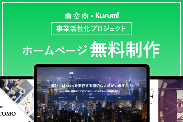 働空間×Kurumi 事業活性化プロジェクト ホームページ無料制作
